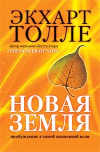 http://ezotera.ariom.ru/uploads/posts/2009-07/1247099031_tolle-zemlia-01.jpg