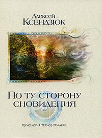 Новая книга Алексея Ксендзюка «По ту сторону сновидения»
