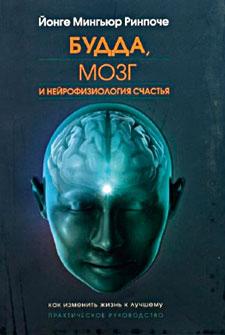 «Будда, мозг и нейрофизиология счастья»