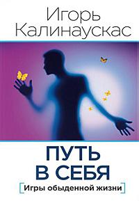 Авторский сборник Игоря Калинаускаса «Путь в себя»