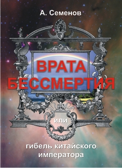 Новая книга Александра Семенова «Врата Бессмертия»