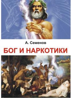 Новая книга Александра Семенова «Бог и наркотики»