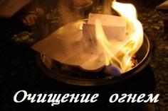 Очищение огнём