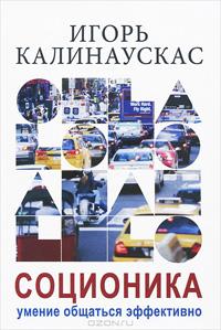 Игорь Калинаускас «Соционика. Умение общаться эффективно»