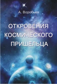 Новая книга «Откровения космического пришельца»