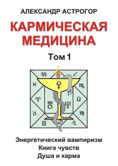 Новая книга А. Астрогора «Кармическая медицина»