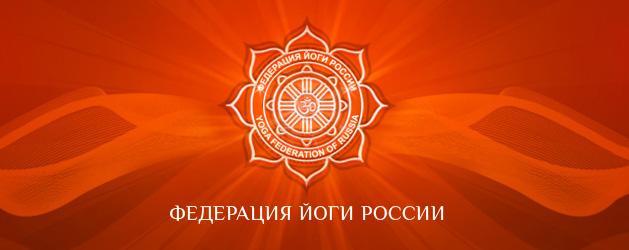 Не скандал: суд ликвидировал Федерацию йоги России