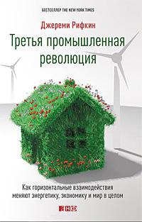 Джереми Рифкин «Третья промышленная революция»