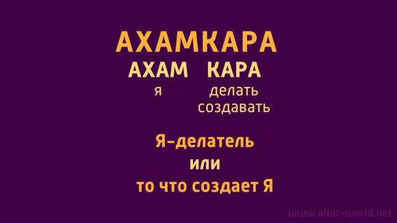 Анатомия Эго