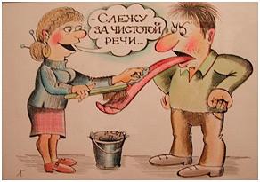 О русском языке и нравственности