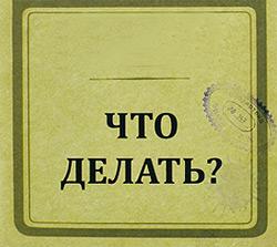 Почему главным вопросом для человека является вопрос «Что делать?»