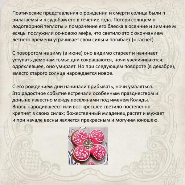 Радостный праздник Коляда: веселье в славянских традициях