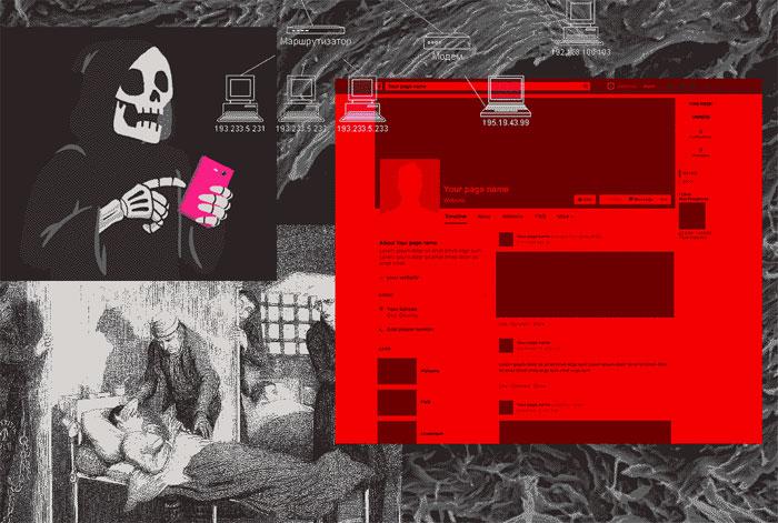 Как интернет влияет на наше восприятие смерти