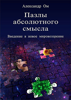 Александр Ом «Пазлы абсолютного смысла»