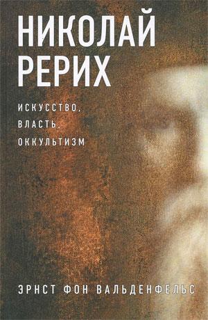 Новая книга «Николай Рерих. Искусство, власть, оккультизм»