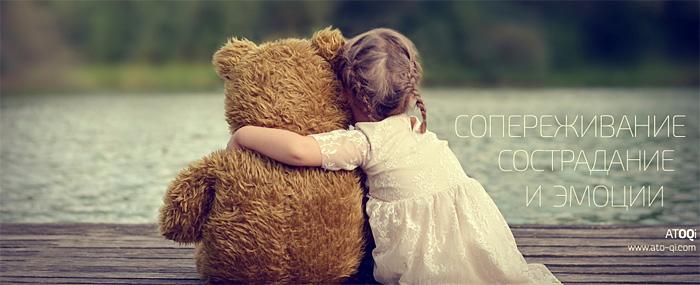 Сострадание, сопереживание и эмоции